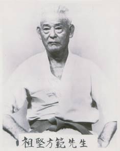 Master Hohan Soken